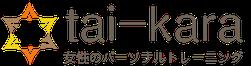 八王子多摩の女性専門パーソナルトレーニングジムtai-kara