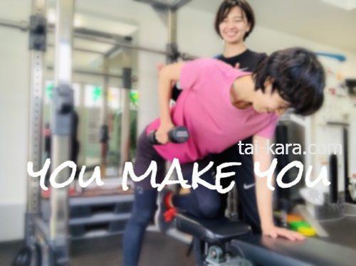 you make you自分の体は自分でつくる