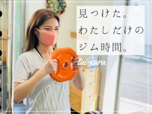 八王子の女性専門パーソナルトレーニングジム
